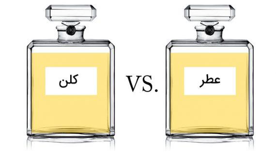 تفاوت میان کلن و عطر چیست؟