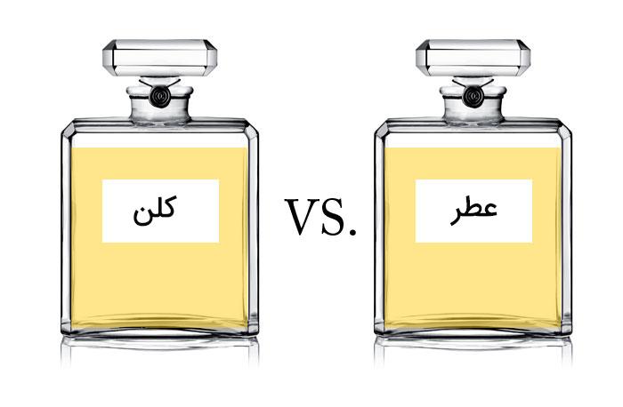 تفاوت میان کلن و عطر چیست؟؟